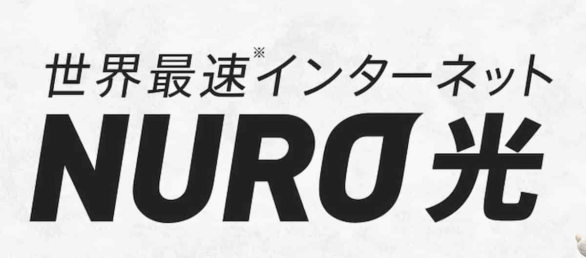 NURO光 通信速度