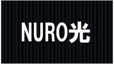 NURO光 エリア