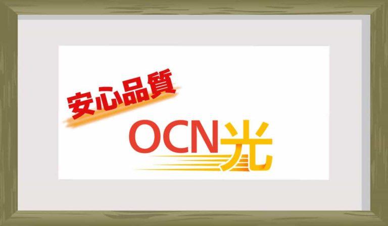 OCN光 キャッシュバック