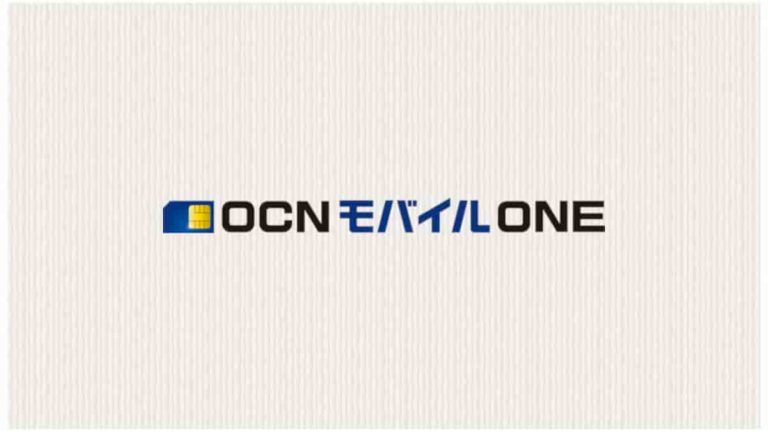 OCNモバイルONE 評判