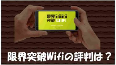 限界突破Wifi 評判