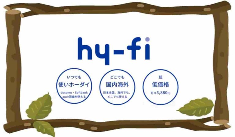 hy-fi 評判