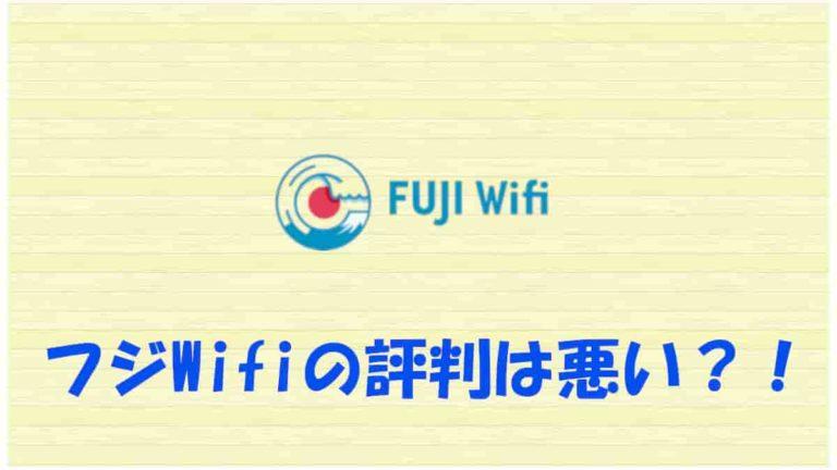 フジWifi 評判