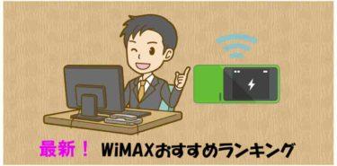 【2020年】WiMAXのおすすめ契約先は?プロバイダごとの違いを徹底解説!