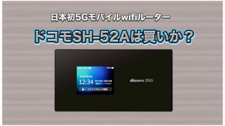 ドコモ5G Pocket WiFi