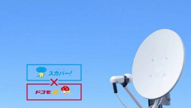 ひかりTV for docomoで高額キャッシュバックをゲットする方法!