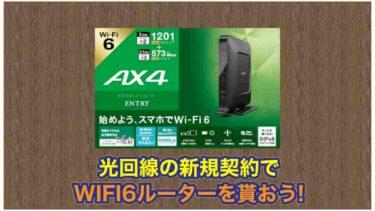 Wifi6 光回線特典