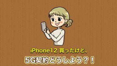 iPhone12 5G
