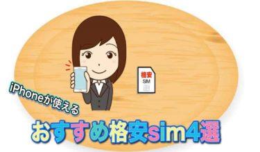 iPhoneが使えるおすすめ格安SIM4選!速度や料金を踏まえて選出