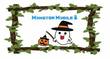 モンスターモバイルwi-fiは6つのプランで便利に使える、超おすすめ最安ポケットWi-Fi!